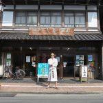 【第三話】山代ゆげ太郎 突撃インタビュー!御菓子処 しもつね|加賀市 山代温泉通り商店街