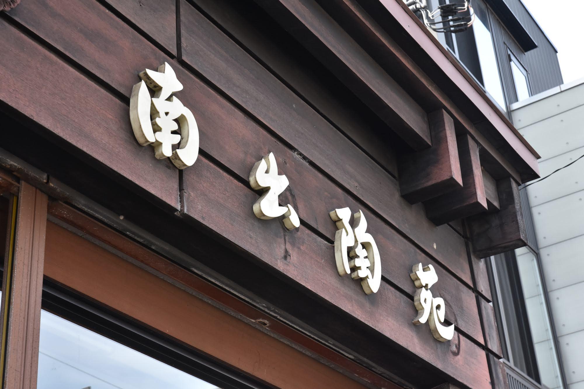 九谷焼販売