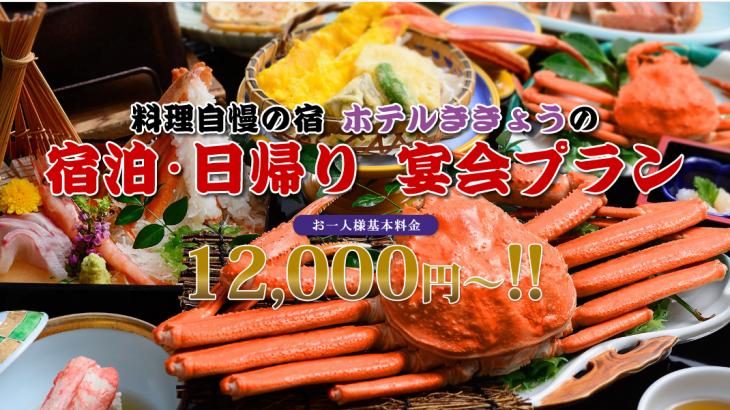【期間限定ランチ】100%源泉かけ流し温泉 + 加賀野菜、橋立漁港直送のこだわり和懐石コース | 加賀市 山代温泉 ホテルききょう