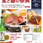 令和元年11月17日『第6回 食と器の祭典』を開催します。